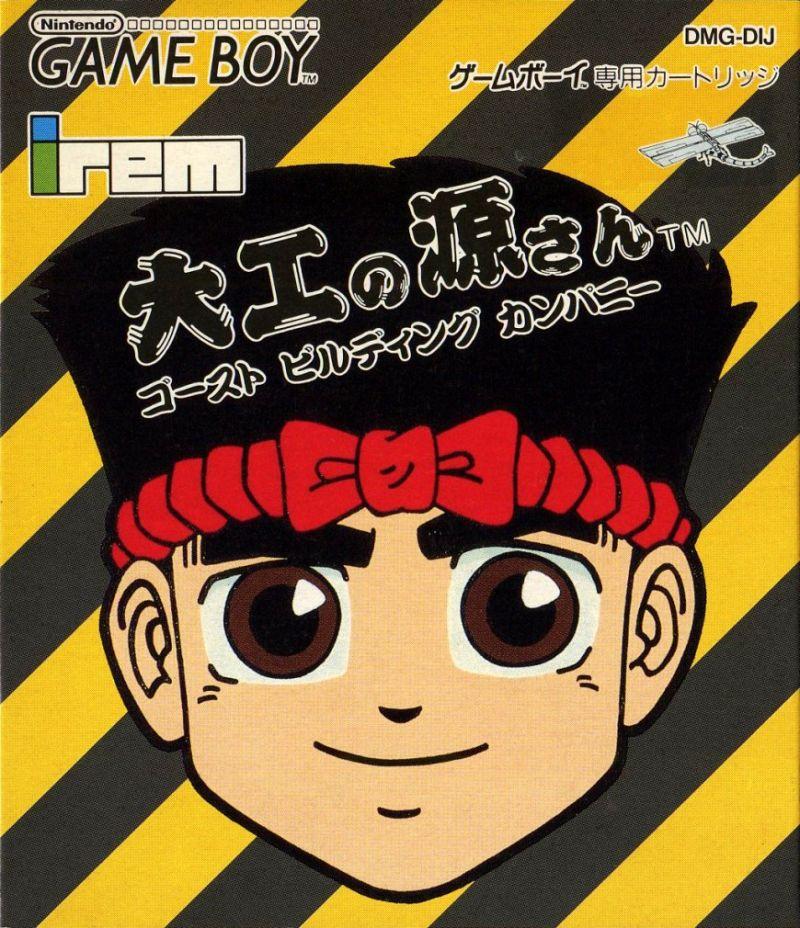 Nombre:  259856-hammerin-harry-ghost-building-company-game-boy-front-cover.jpg Visitas: 82 Tamaño: 150.7 KB